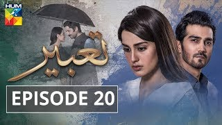 Tabeer Episode #20 HUM TV Drama 03 July 2018