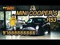 """?????????"" Mini Cooper S R53 ????????????????????? ??? ??????? ?????????????? [++???????++]"