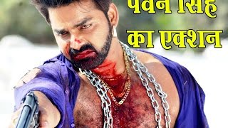 PAWAN SINGH NEW FULL FILM - पवन सिंह की नई फिल्म 2018 - Bhojpuri Hit Film