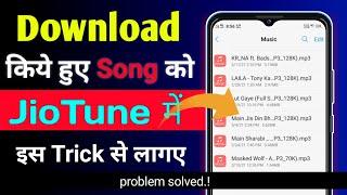 Download Kiye huye songs ko Jiotune me kaise lagye  || How To set jiotune From downloaded