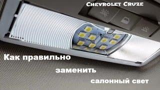 Как правильно заменить салонный свет
