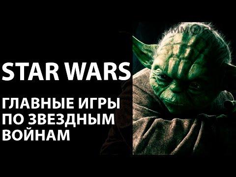 Star Wars: Главные игры по Звёздным Войнам.