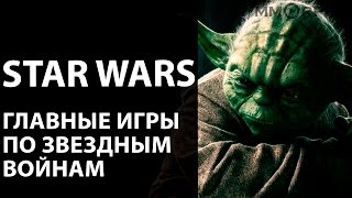 Star Wars: Главные игры по Звёздным Войнам.(, 2015-12-17T16:08:26.000Z)