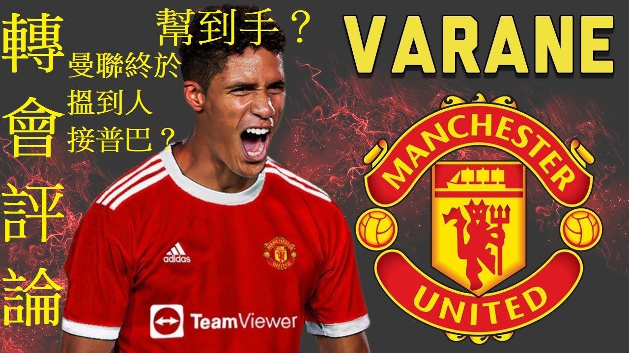 轉會評論:曼聯終於搵到人接普巴?Varane幫到手?(何Wayne)30-7-21