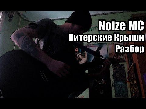 Noize Mc - Питерские крыши (Lviv, Festrepublic) 13.12.17из YouTube · С высокой четкостью · Длительность: 3 мин8 с  · Просмотров: 13 · отправлено: 8 ч назад · кем отправлено: vz vzz