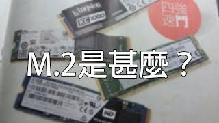M.2是甚麼?(中文字幕)