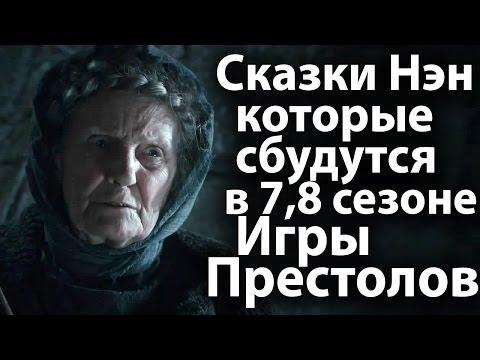 Страшные сказки Старой Нэн, которые сбудутся в 7,8 сезоне Игры Престолов
