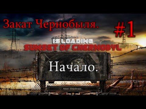 S.T.A.L.K.E.R. Закат Чернобыля. ОБТ. #1. Начало. Кордон. Потуги для Сидоровича.