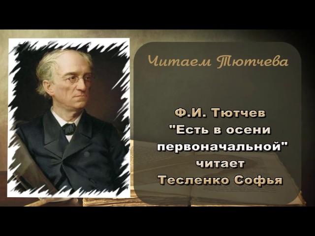 Изображение предпросмотра прочтения – СофьяТесленко читает произведение «Есть в осени первоначальной...» Ф.И.Тютчева