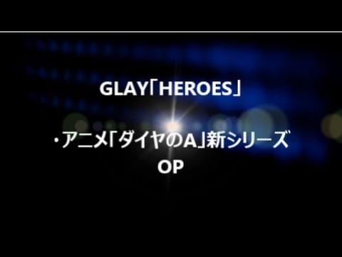 GLAY「HEROES」・アニメ「ダイヤのA」新シリーズOP