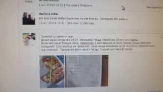 МПицца удаляет отзывы своих клиентов город Сыктывкар