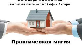 Заговор на сдачу квартиры: как ускорить процесс