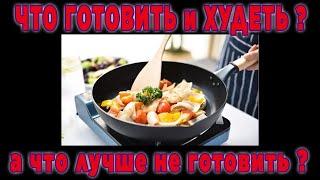 постер к видео Что готовить чтобы худеть а что нельзя  готовить чтобы похудеть ? Похудеть бесплатно дома