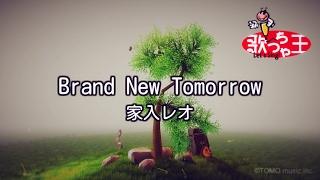 【カラオケ】Brand New Tomorrow/家入レオ