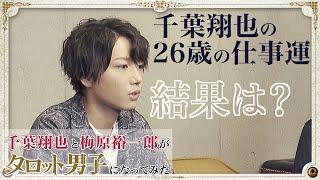 【part02/04】特番『千葉翔也と梅原裕一郎が「タロット男子」になってみた』
