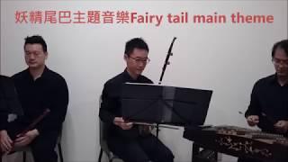 Fairy Tail Main Theme 妖精尾巴主題旋律國樂演奏
