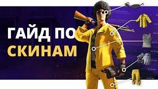 ГАЙД ПО СКИНАМ В PUBG