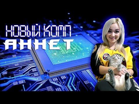 видео: Новый компьютер Аннет!!!