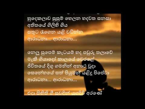 Aradhana - Pandit W. D. Amaradewa (ආරාධනා)
