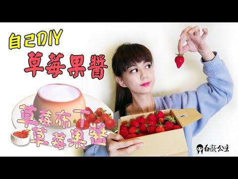 DIY草莓醬,封存這個冬季的草莓香!小資少女不專業自理餐時間#13|白癡公主