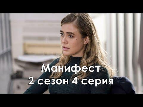 Манифест 2 сезон 4 серия - Промо с русскими субтитрами (Сериал 2018) // Manifest 2x04 Promo