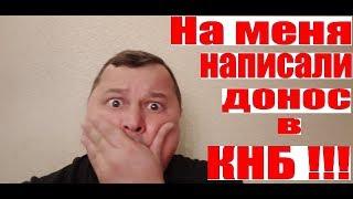 НА МЕНЯ НАПИСАЛИ ДОНОС В КНБ/КГБ/НКВД !!! ОСА КАЗАХСТАН. КАРАГАНДА