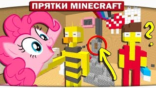 Поняшки и карта от 6-ти летнего подписчика!! - My Little Pony Minecraft