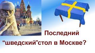 Шведский Стол в центре Москвы за 350 руб. !