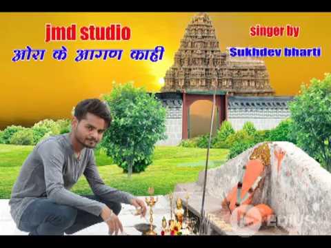 ओरा के आंगन काही खेलो || Sukhdev Bharti New Utji Bhajan Ora Ke Agan Kahi Khelo Ji Mara Utji