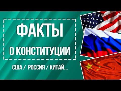 Факты о конституции / Отличия конституции РФ от конституции США и  Китая / #ЗнайПраво