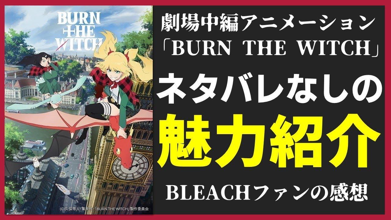 映画 burn the witch