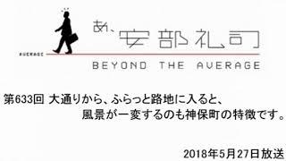 第633回 あ、安部礼司 ~BEYOND THE AVERAGE~ 2018年5月27日