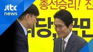이틀 째 국회 찾은 조국 장관…민주 '격려', 한국 '…