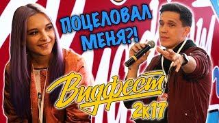 ВЛОГ: Меня поцеловал Дима Масленников :* на меня напала Сова? Видфест 2017