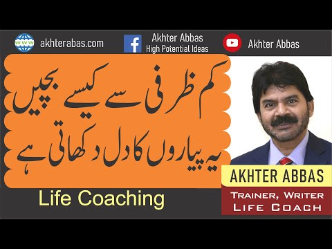 Why is it important to avoid hurting elders by Akhter Abbas 2020 Urdu/HIndi