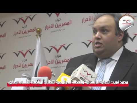 محمد فريد: الكرامة الإنسانية والعدالة الاجتماعية تتطلب مواجهة الفساد الإدارى