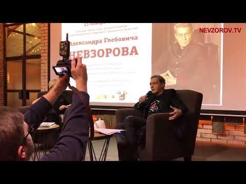 """Фрагмент лекции в бизнес-клубе """"Делового Петербурга"""" 13 ноября 2017"""