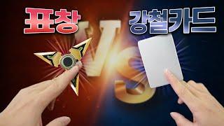 표창 vs 강철카드!! 뭐가 더 강할까?! 파괴력 최강자 배틀!  니키