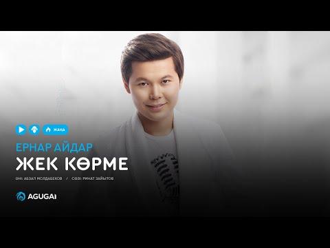 Ернар Айдар - Жек көрме (аудио) - Видео из ютуба