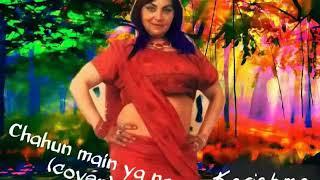 Karishma - Chahun main ya na ( cover ) 2018