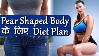 Pear Shaped Body Diet: नाशपाती के समान शरीर वाली महिलाओं के लिए ये है perfect diet| Boldsky