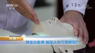 《生活提示》 20201215 突发心脏病 如何正确急救| CCTV - YouTube