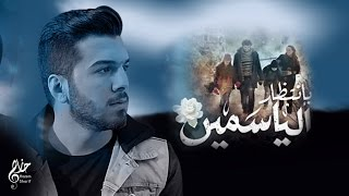 حازم شريف - بإنتظارالياسمين تتر مسلسل | Hazem Sharif - Bntezar Al Yasmen
