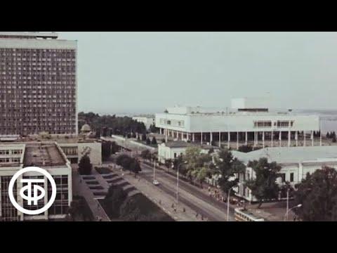 Ульяновск.  1979 г.