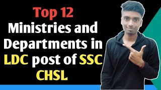 SSC CHSL LDC best department - Top 12 department for LDC