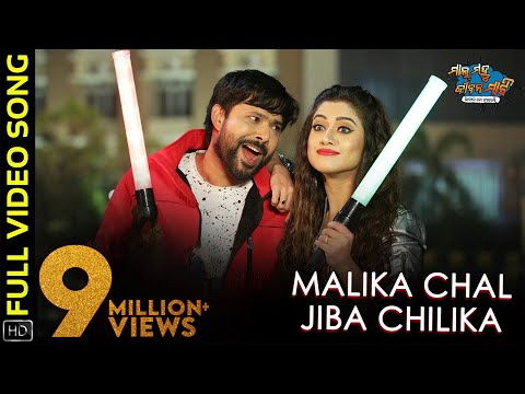 Malika Chal Jiba Chilika | Mal Mahu Jiban Mati | Full Video Song | Sabyasachi | Elina | Humane