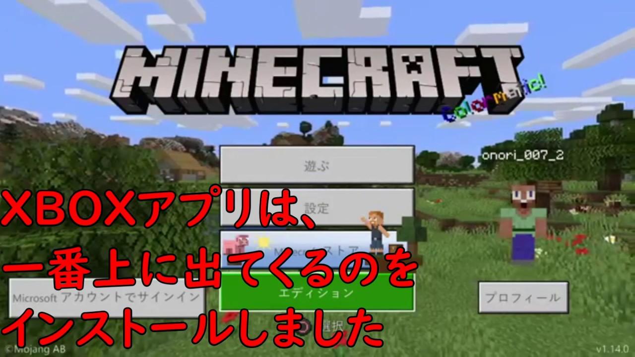 マイクラ ps4 サイン イン 公式サイト Minecraft