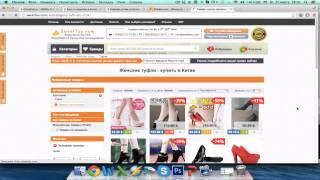 Одежда оптом из Китая - где и как купить?(, 2014-03-26T17:36:10.000Z)