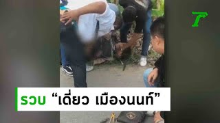 """รวบ-quot-เดี่ยว-เมืองนนท์""""หัวโจกอุ้มทวงหนี้-19-06-62-ข่าวเย็นไทยรัฐ"""