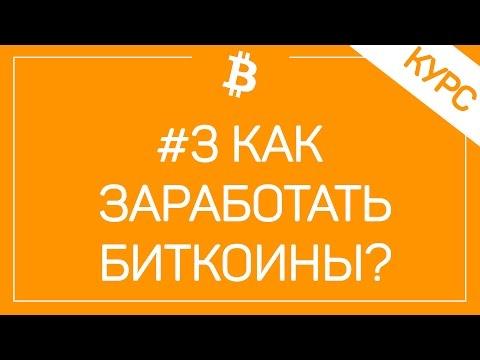 # 3 Как Заработать Биткоин В 2017 Году? ТОП 10 Способов Заработка Bitcoin Криптовалюты!